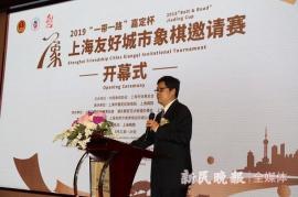 """""""一带一路""""上海友好城市象棋赛在沪开幕"""