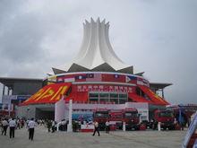 中国—东盟博览会
