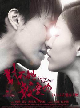 对不起,我爱你 (2014)