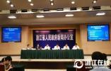 浙江加投500亿元省级财政资金 撬动数字经济规模倍增