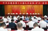 永嘉县委书记王彩莲代表县委常委会向全会作工作报告
