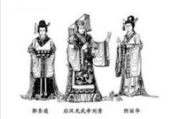 光武帝刘秀的连环画