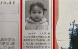 河北磁县民政局回应被拐女童案:已被安置在临时寄养家庭 不会和买方有任何联系