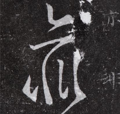 劳光平撰文《中国图草》 揭示草书中的图案美