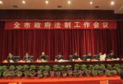 泰安市人民法制办公室召开会议