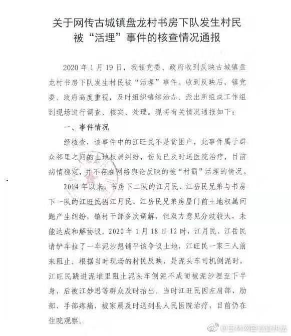 广西贫困户被人活埋?警方:谣言 邻里土地权属纠纷