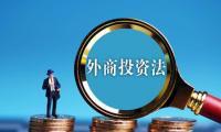 外商投资法为推动形成全面开放新格局提供法治保障