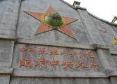 苏维埃政权