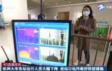 杭州火车东站出行人员大幅下降 进站口站内做好防控措施