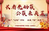 """""""长者先动筷 公筷来夹菜""""︱温州市发文要求各地各部门深入开展""""公筷行动"""""""