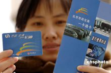 北京市政交通一卡通