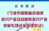 宁波出台十大新政助力新兴产业!哪些企业可以领?领多少?