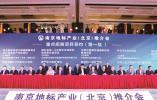 """吸引11个项目签约 投资总额254亿元 南京江北新区在北京""""走红"""""""