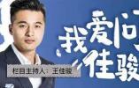 """手里只有100万,该放弃杭州回老家吗丨""""我爱问佳骏"""""""