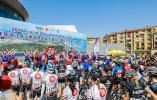 环浙江舟山群岛新区女子国际公路自行车赛嵊泗鸣枪