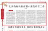《新华日报》刊发陆志鹏署名文章