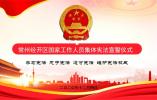 """常州经开区""""12.4""""国家宪法日集中法治宣传系列活动"""