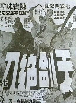 天剑绝刀(上)