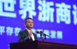 世界浙商大会观察: 两张榜单透视浙商的转型之路