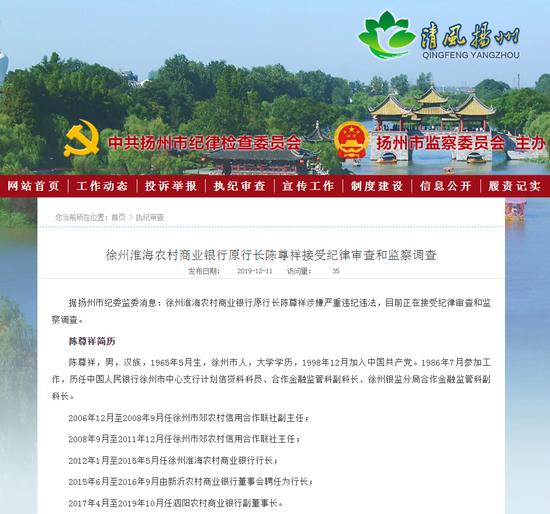 徐州淮海农商行原行长陈尊祥因涉嫌严重违纪违法被查
