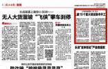 浙江日报:上虞19个重大项目集中开工