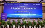 新南京、新医药、新未来!2020生物制药产业创新论坛在宁开讲