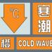 寒潮橙色預警信號