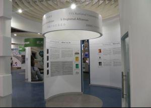 2010年上海世博会科技展厅