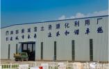 """每年节省2.2亿元!看南京第一座固定式渣土资源化利用厂如何""""变废为宝"""""""