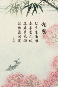 王维的五言绝句《相思》