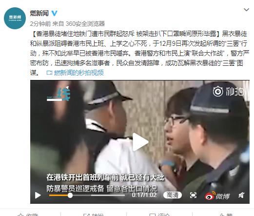 香港暴徒遭市民怒斥 被架走扒下口罩瞬间原形毕露