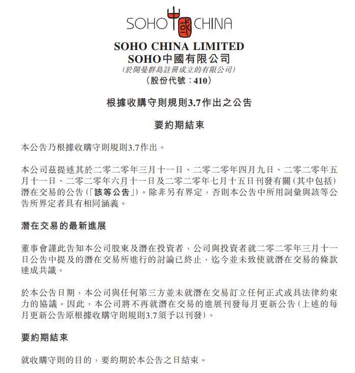 潘石屹这次卖不了了:SOHO中国终止与黑石集团私有化谈判