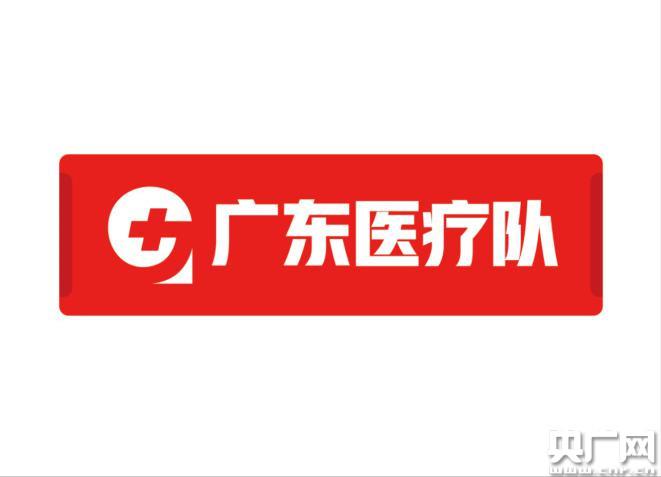 广东派出心理援助医疗队30人驰援武汉