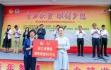 浙江省青联委员走基层服务月活动在阿克苏乌什启动