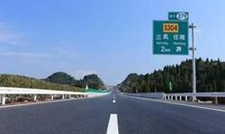 遂广高速公路