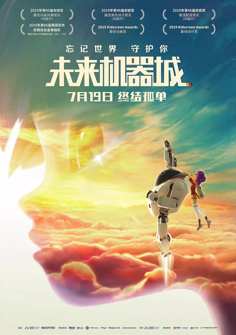 """阿里影业出品《未来机器城》今上映,获""""动画界奥斯卡""""提名"""