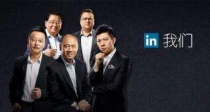 LinkedIn中国团队