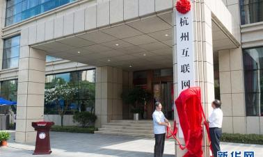 Chief justice appointed for Beijing's internet court