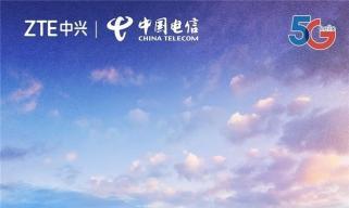 中兴天机Axon 10s Pro问世 骁龙865+5G双模