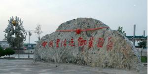 莱阳市中国书画之乡