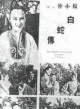 白蛇传 1939版