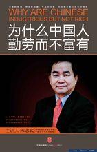 音像版《为什么中国人勤劳而不富有》封面