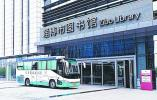 淄博首辆图书流动服务车明天发车 将在曦园社区停靠