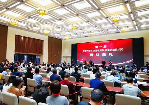 首届杰出教学奖、教学大师奖和创新创业英才奖颁奖典礼在杭州举行