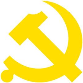 中国共产党党徽 图册