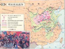 明末农民战争地图