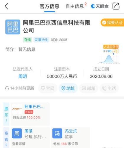 阿里云回应注册京西公司:因注册地在北京西边的张家口