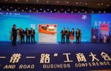 """创新开放合作共赢 中日韩""""一带一路""""工商大会在绍举行"""
