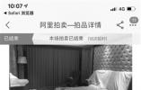 武林壹号第5套法拍房拍了2783万 背后故事更引人注目