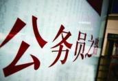 江苏省级机关公开遴选公务员报名结束 竞争最大350:1